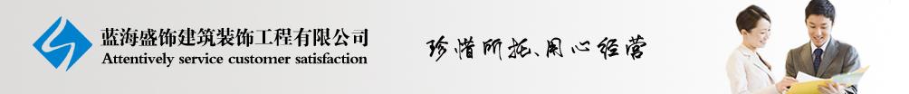 蓝海盛饰建筑装饰工程有限公司
